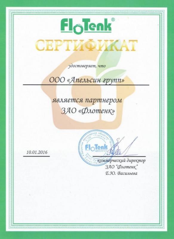 Сертификат официального дилера Флотенк